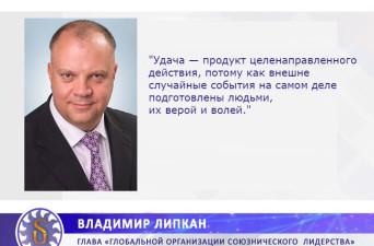 Липкан Владимир об удаче